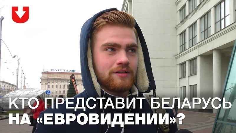Спросили у белорусов, кто представит нашу страну на детском «Евровидении». Ответы удивят