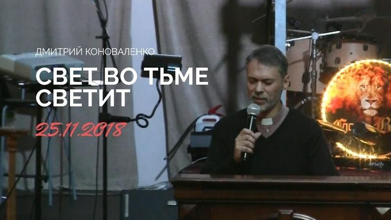 2018 11 25 Дмитрий Коноваленко. Свет во тьме светит. Проповеди. ц. Слово веры