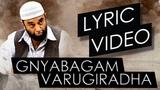 Gnyabagam Varugiradha Full Song with Lyrics - Vishwaroopam 2 Tamil Songs Kamal Haasan Ghibran