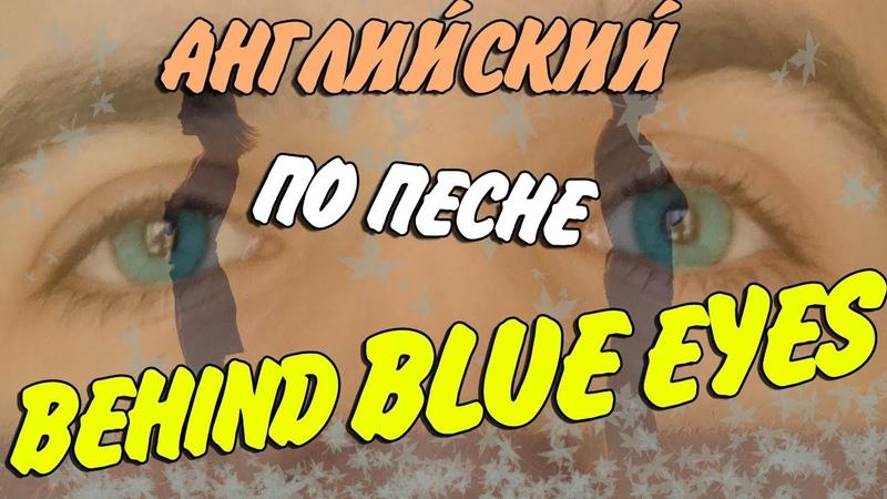 Английский по Limp Bizkit Behind Blue Eyes Cool English Classic EP1