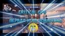 Critical Ops [Критикал опс первая игра] 👌