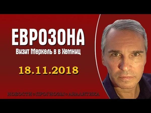 Владимир Сергиенко 18.11.2018