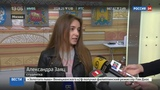 Новости на Россия 24 Белорусские выборы в Москве открыли