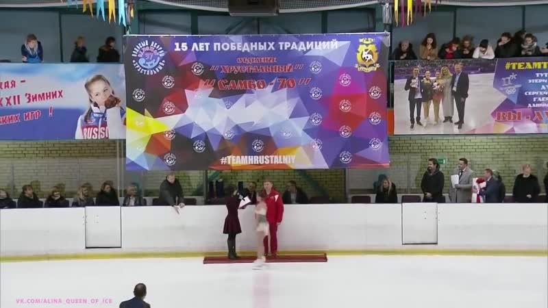 Alina Zagitova | Награждение в честь 15-летия катка спорткомплекса Хрустальный