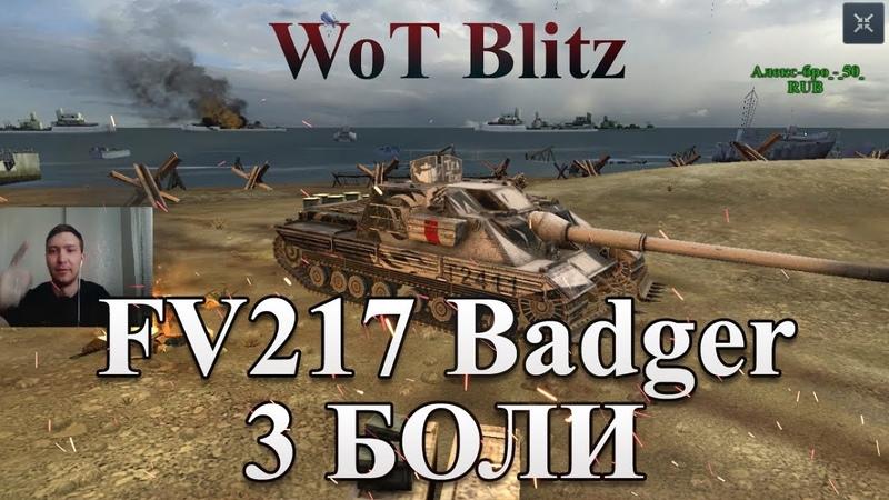FV217 Badger - Как Играется?! Краш-тест ПТ WoT Blitz