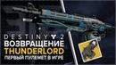 Destiny 2 Возвращение пулемета Thunderlod Назад на старую локацию