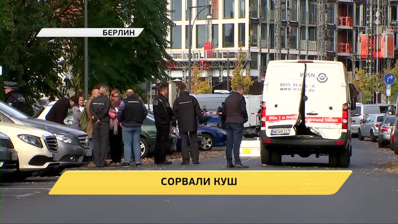 В центре Берлина грабители сорвали куш