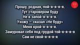 Miyagi feat. KADI - Родная Пой (Текст песни 2018)