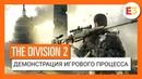 THE DIVISION 2 ДЕМОНСТРАЦИЯ ИГРОВОГО ПРОЦЕССА E3 2018 4K
