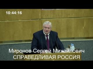Сергей Миронов заявил, что итоги работы Госдумы в весеннюю сессию не могут порадовать россиян