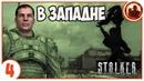 S.T.A.L.K.E.R. В ЗАПАДНЕ 04. Лаборатории Х2 и Х3.