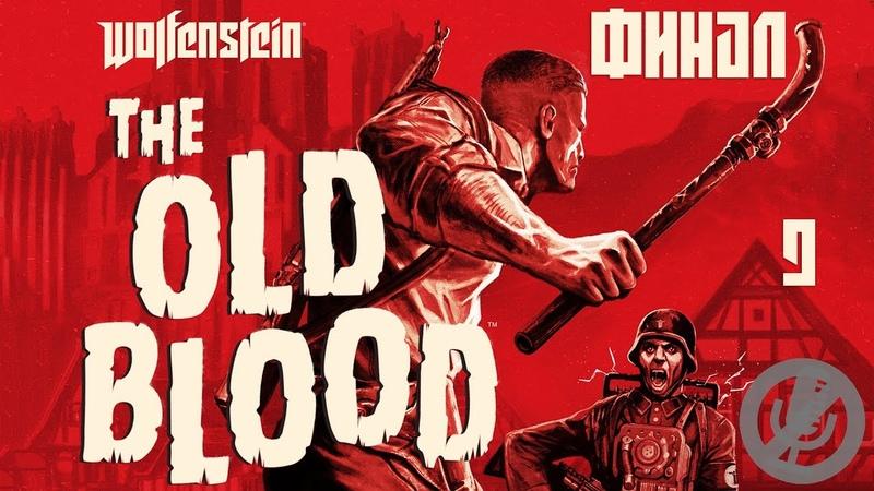 Wolfenstein The Old Blood Прохождение На 100% Часть 9 - Раскопки / Босс: Мерзость / Финал