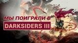 Геймплей Darksiders 3 — мнение о демке с ИгроМира 2018