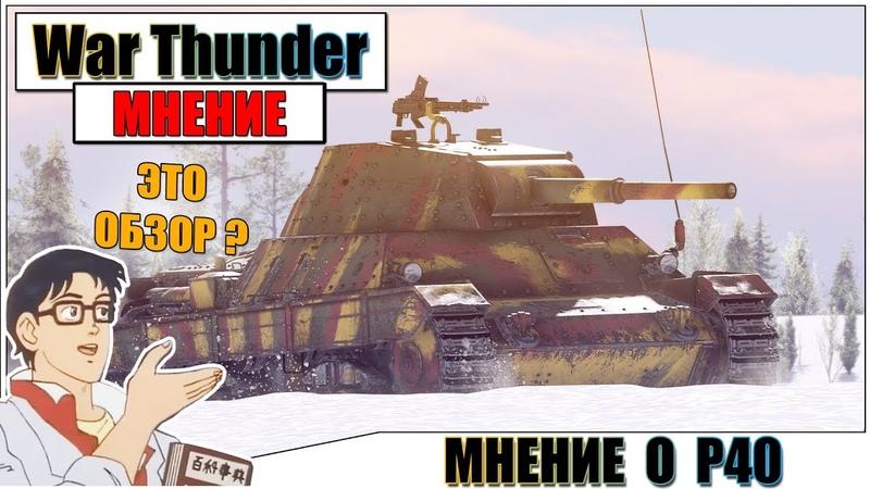 КАРТАВОЕ МНЕНИЕ О P40/P40 Leoncello В WAR THUNDER