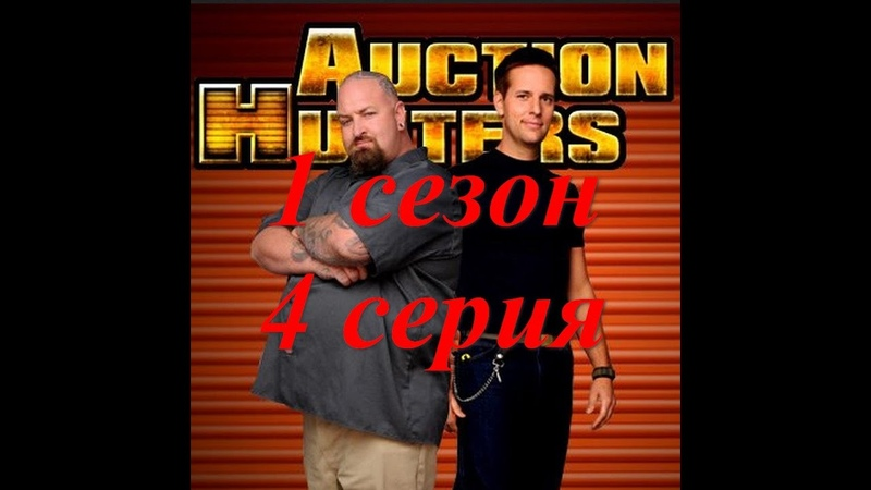 Охотники за складами Storage Hunters 1 сезон, 4 серия