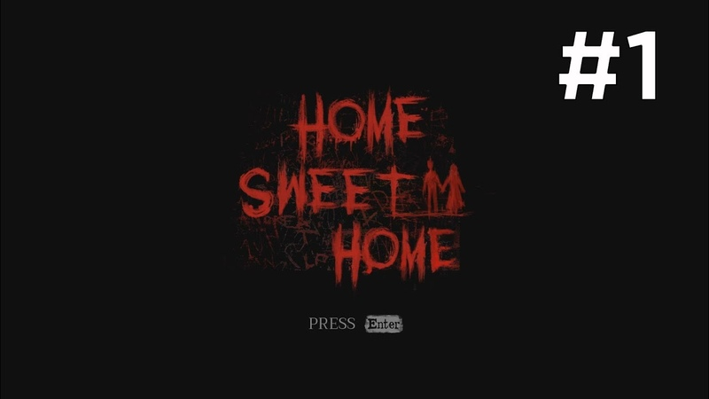 Прохождение Home Sweet Home ОБОСРАЛ ШТАНЫ 1