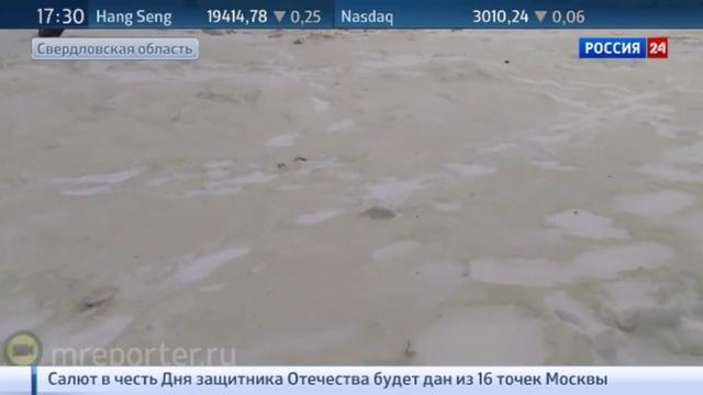Новости на Россия 24 Выброс на химзаводе засыпал Первоуральск зеленым снегом