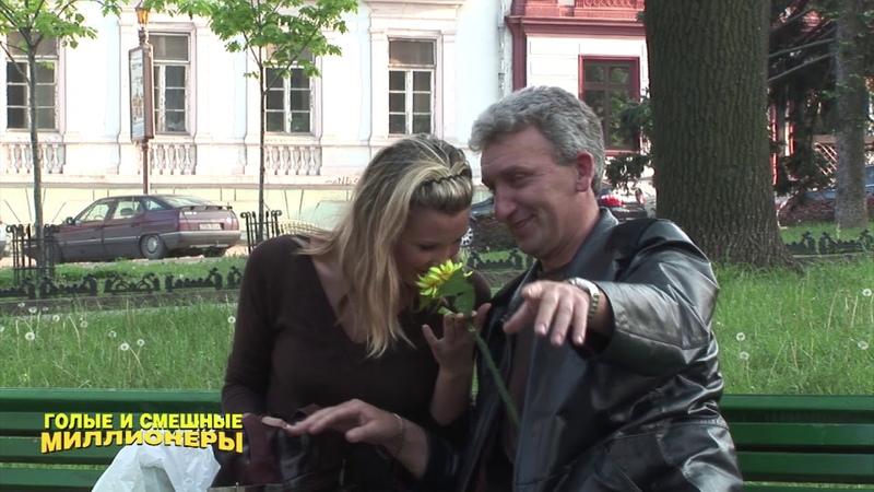 Голые и Смешные Разрешите подарить цветок