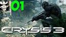 Прохождение Crysis 3. Часть 1. Пророк снова воскрес 🤔