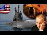 Американцы видят и знают местонахождение абсолютно всех российских АПЛ