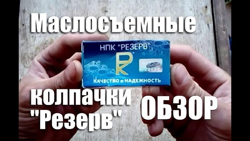 Обзор маслосъемных колпачков Резерв ВАЗ-2107