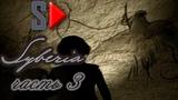 Syberia - #3 Валадилена. Часть 3