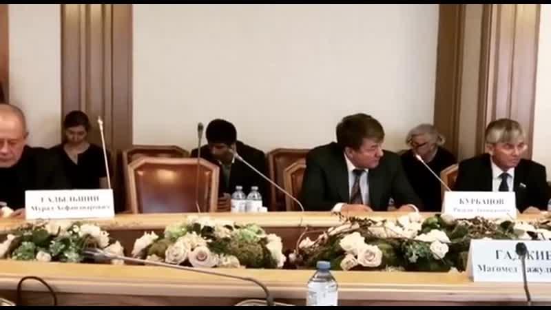 Заседание под руководством Председателя Комитета по международным делам Леонида Эдуардовича Слуцкого