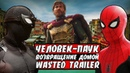 ЧЕЛОВЕК-ПАУК: ВДАЛИ ОТ ДОМА [SPIDER-MAN: FAR FROM HOME] WASTED Trailer Rytp