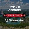 Сербия-Туризм