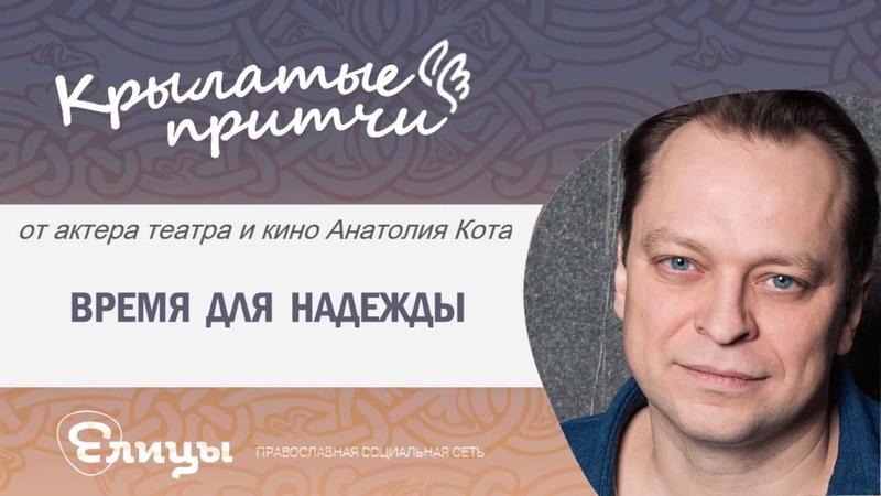 Анатолий Кот Время для надежды Притча Пауло Коэльо Крылатые притчи