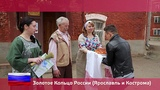 Орел и Решка. Россия: Золотое кольцо (Ярославль и Кострома). 9 выпуск