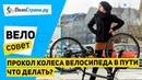 Прокол колеса велосипеда в пути Что делать