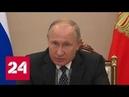 Опубликовано 16 окт 2018 г Президент РФ о ключевых параметрах российской экономики Россия 24