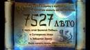 С НОВОЛЕТИЕМ РУСЫ! 7527 с.м.з.х!