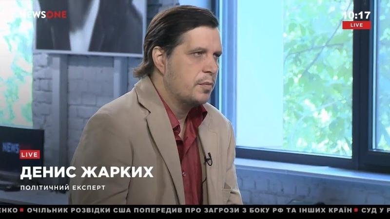 Жарких: мир на Донбассе должен быть приоритетом для нашей власти, а не членство в НАТО 15.07.18