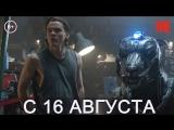 Дублированный трейлер фильма «Аксель»