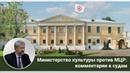 Иск Музея Востока о взыскании с МЦР ущерба, нанесенного объектам культурного наследия