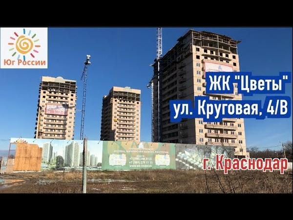ЖК «Цветы» | Екатеринодар Инвест Строй | ул. Круговая, 4В, г. Краснодар