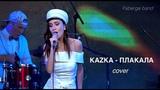 ПЛАКАЛА - КАЗКА cover by Faberge band (2й куплет)