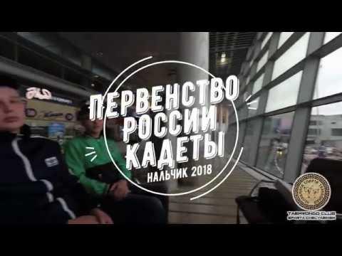 Первенство России по тхэквондо. Кадеты. Нальчик 2018. Спарта Челябинск