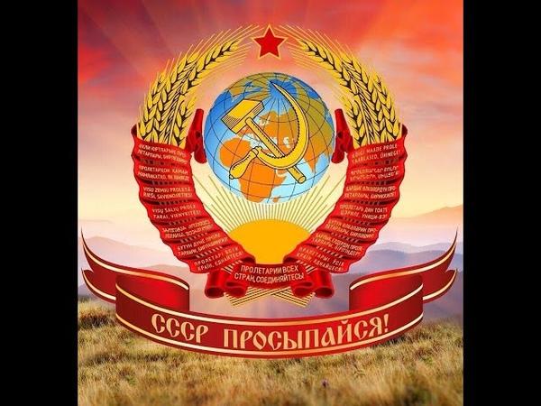 Гражданам СССР отдали на Растерзание граждан РФ