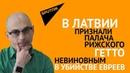 В Латвии палача рижского гетто признали невиновным в убийстве евреев
