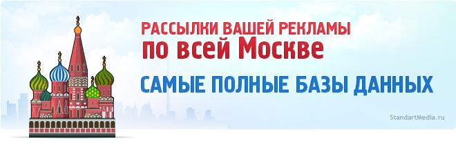 Email рассылки по Москве