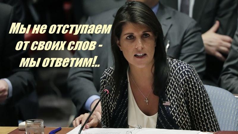 Мы предупреждаем Россию и Иран о крайне серьезных последствиях - Никки Хейли