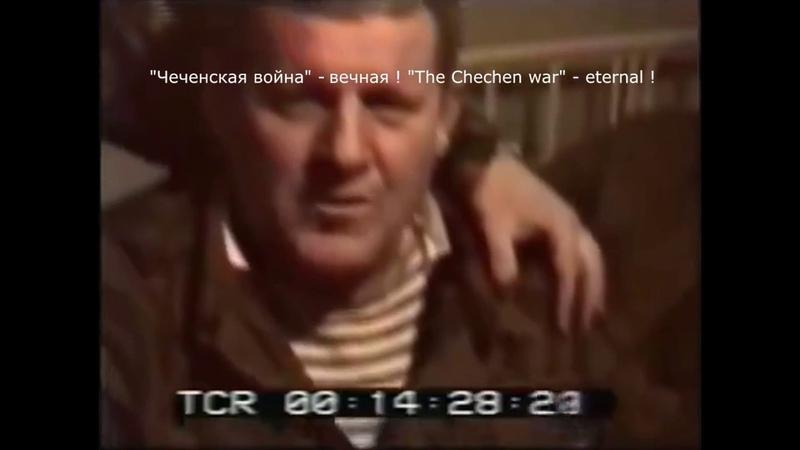 Что же ты собака вместе с танком не сгорел. Песня под гитару. СЕРДЦЕ КОМКОРА. Чечня 1995 год.