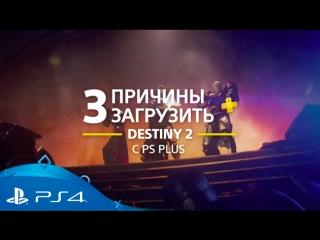 Destiny 2 | 3 причины загрузить | PS4