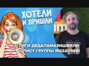 Эксклюзивное интервью с солистом группы Mgzavrebi Гиги Дедаламазишвили