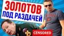 У генерала Золотова проблемы. Навальный и ФСБ vs. Глава Росгвардии Виктор Золотов - Новости сегодня