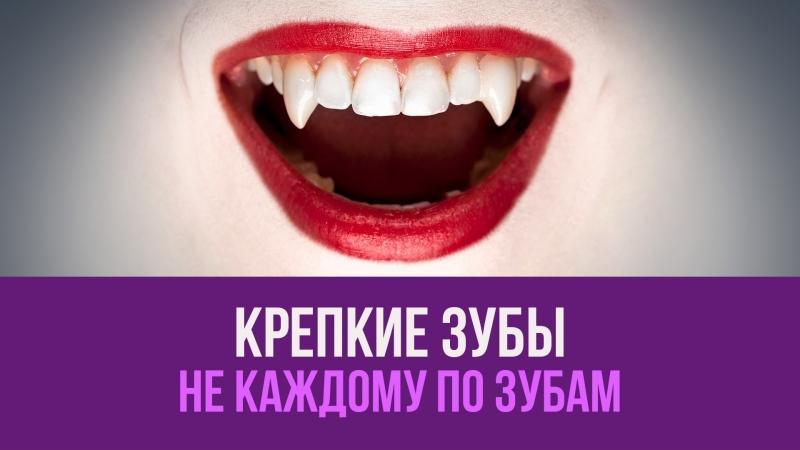 Почему услуги стоматолога так дороги? «Сердце одно, а зубов 32»