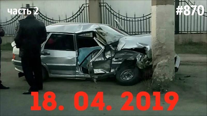 ☭★Подборка Аварий и ДТП/Russia Car Crash Compilation/870/April 2019/дтпавария